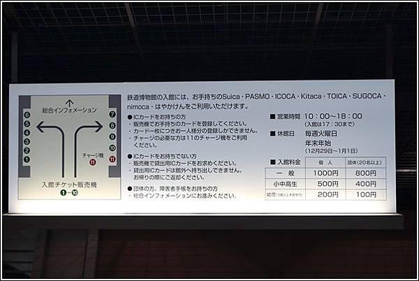 鐵道博物館 (9)