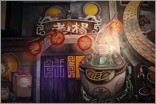 老楊方城市 (44)