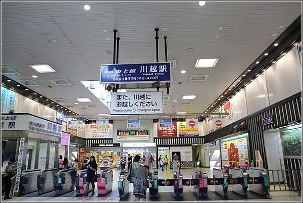 川越站 (1)