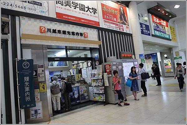 川越站 (2)