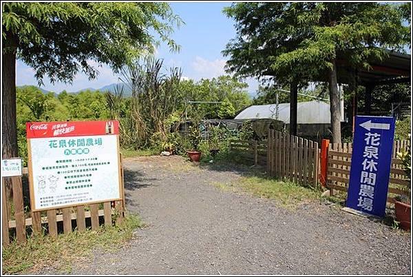 花泉農場 (3)