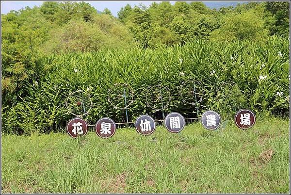 花泉農場 (4)