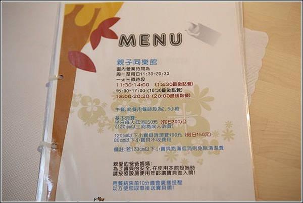 魔法城堡親子餐廳 (33)