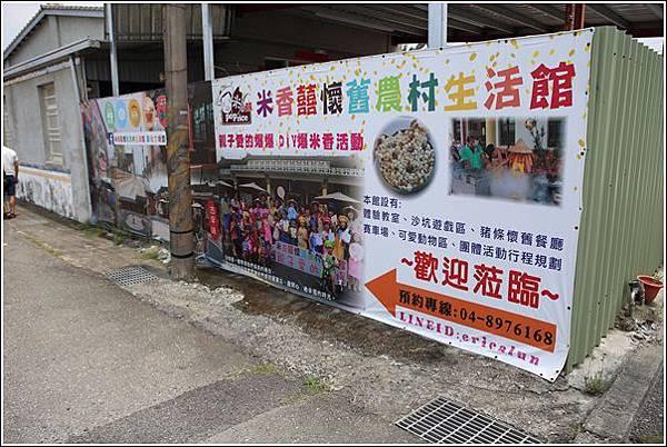 米香囍農村體驗生活館 (2)