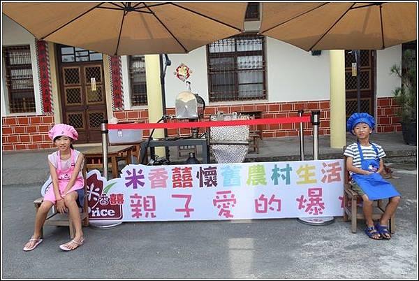 米香囍農村體驗生活館 (25)