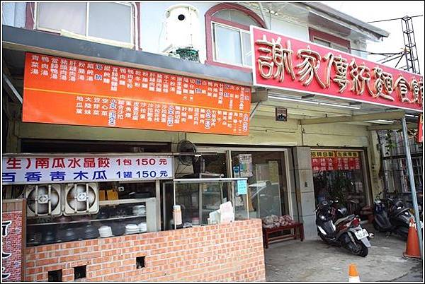 後龍美食 (1)