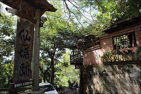 仙塘跡景觀餐廳 (1)