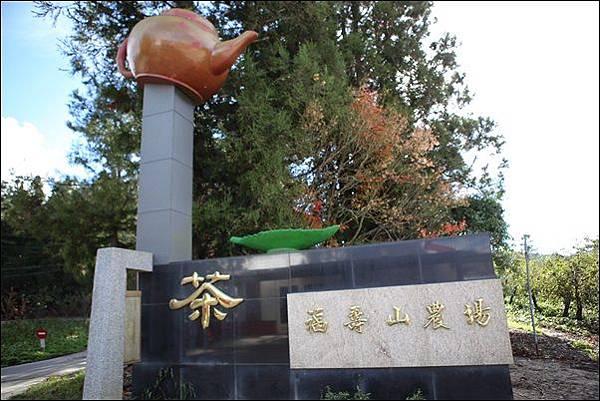 福壽山農場 (67)