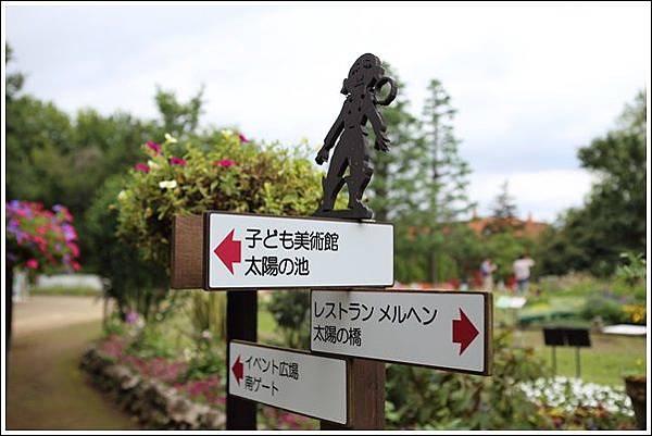 愛徒生公園 (93)