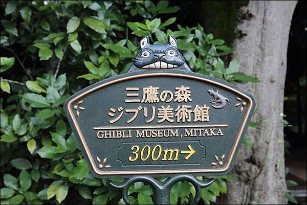 三鷹之森吉卜力美術館 (2)