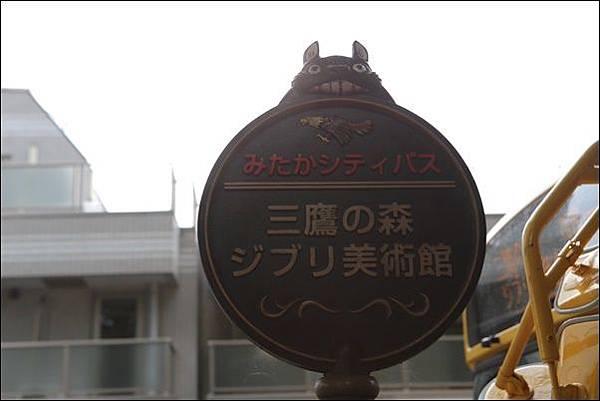 三鷹之森吉卜力美術館 (27)