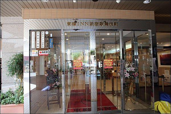 東橫INN新宿歌舞伎町 (3)