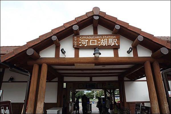 河口湖自然生活館 (3)