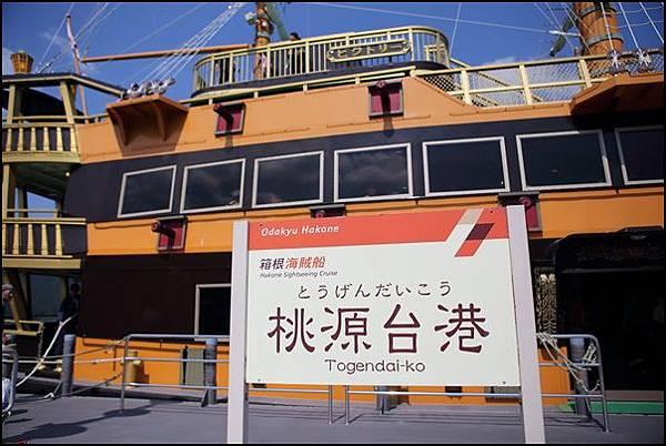 箱根海賊船 (8)