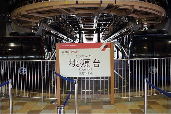 箱根空中纜車 (3)