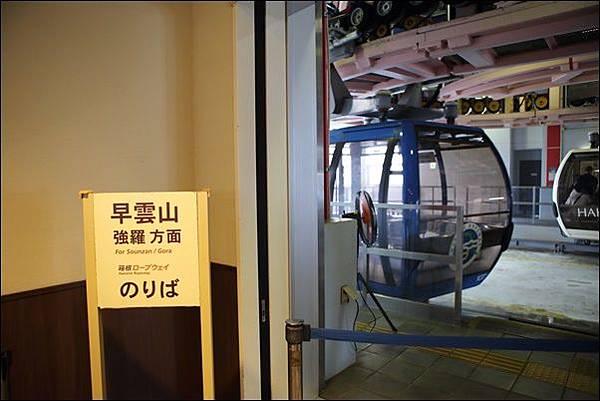 箱根空中纜車 (28)