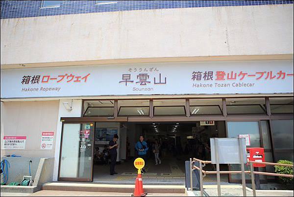 箱根空中纜車 (34)