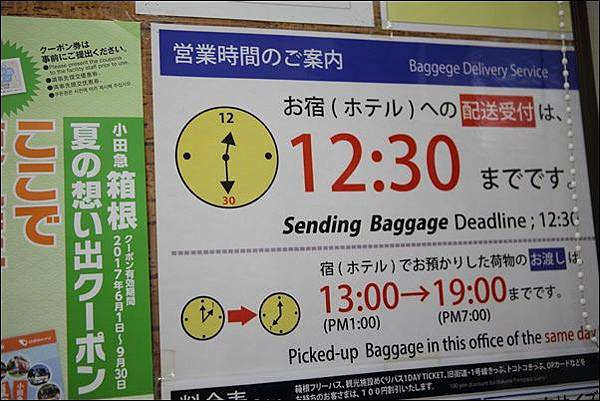 箱根湯本站(1).jpg