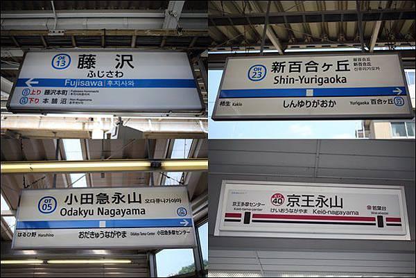 京王讀賣樂園 (2).jpg