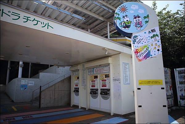京王讀賣樂園 (5).jpg