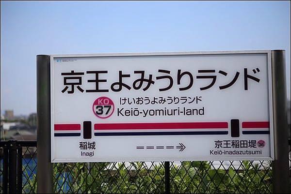 京王讀賣樂園 (3).jpg