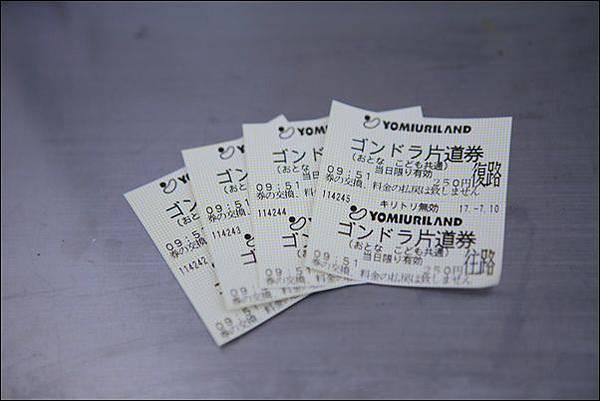 京王讀賣樂園 (6).jpg