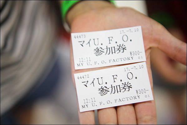京王讀賣樂園 (53).jpg