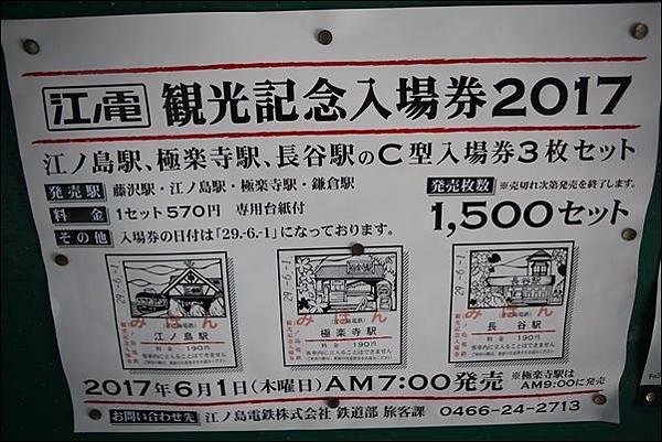 鎌倉 (41).jpg