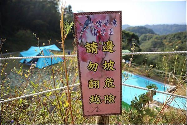 思情華意露營區 (63).jpg