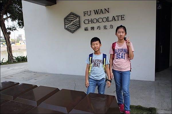 福灣巧克力 (1)