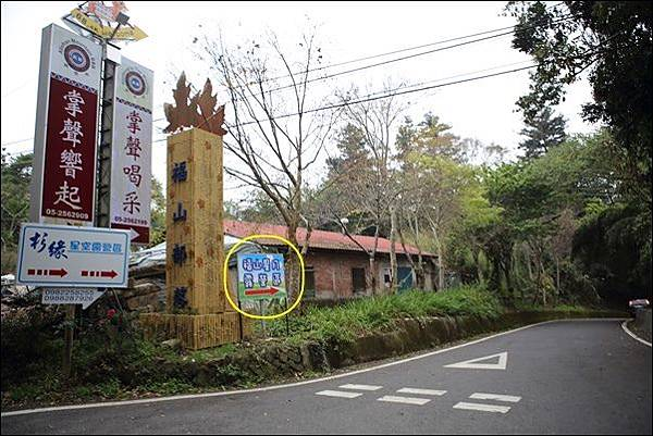 福山星月露營區 (5)
