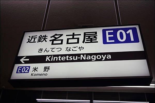 名古屋 (2).jpg