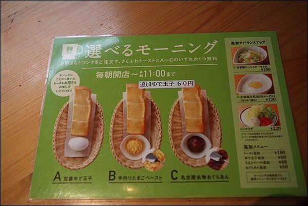 名古屋早餐 (2).jpg