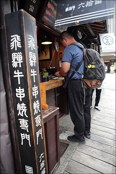 高山老街 (15).jpg