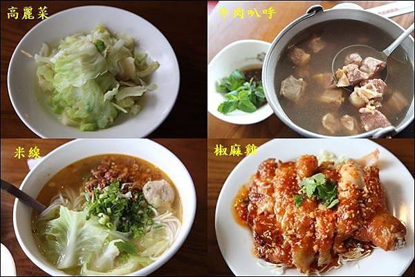魯媽媽雲南 料理 (3).jpg