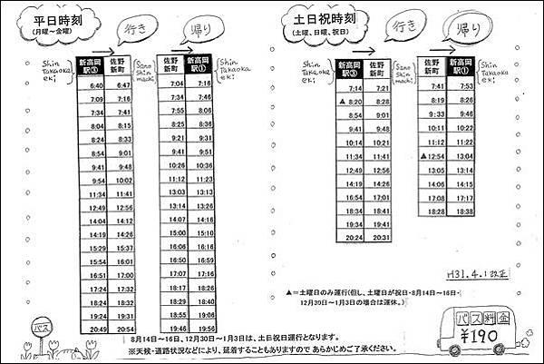 哆啦A夢公園時刻表