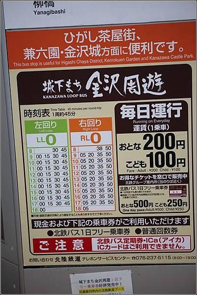 金澤駅 (4).jpg