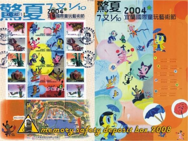 童玩節紀念公仔-水火兔系列10