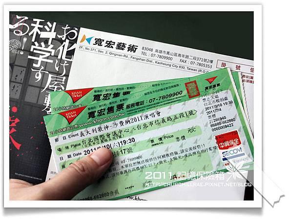 義大利歌神-沙費納2011演唱會01.jpg