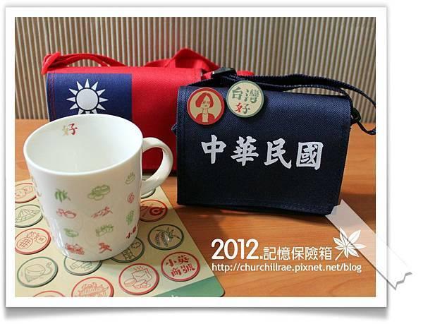 2012總統大選紀念品.jpg