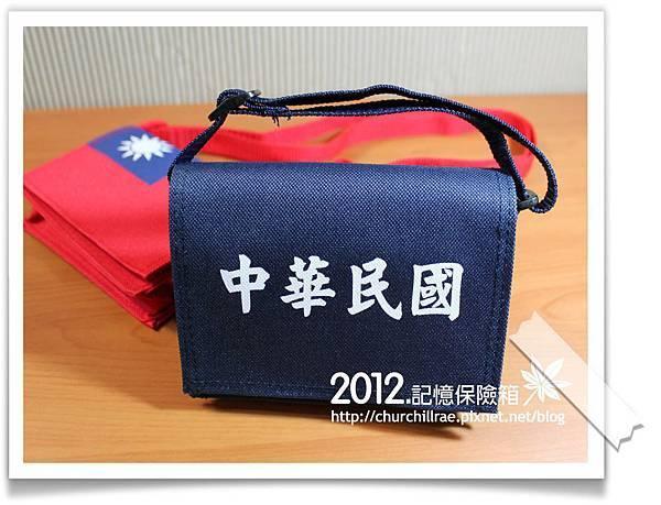 2012總統大選紀念品02.jpg