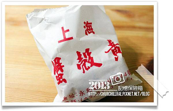 [永和]上海蟹殼黃