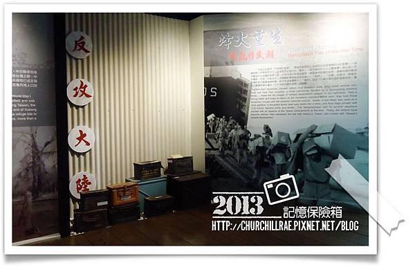 新竹眷村博物館05