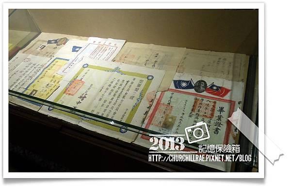 新竹眷村博物館12
