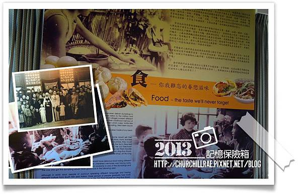 新竹眷村博物館14