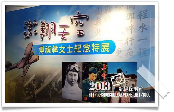 新竹眷村博物館26