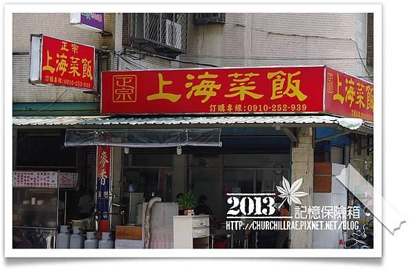 上海排骨菜飯.jpg