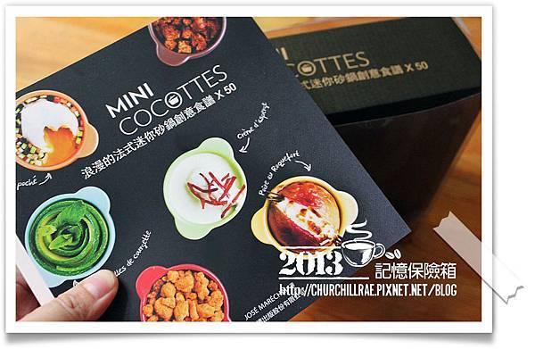 MINI COCOTTES迷你砂鍋&簡單DIY收納架05.jpg