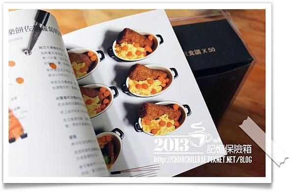 MINI COCOTTES迷你砂鍋&簡單DIY收納架06.jpg
