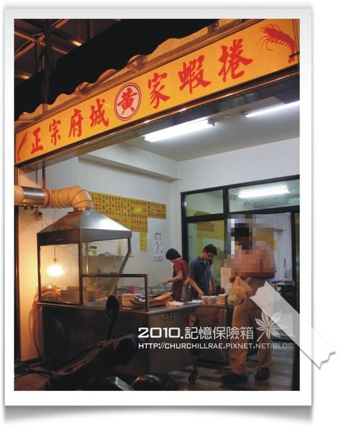 台南黃家蝦捲.jpg